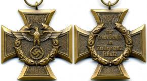 Медаль таможенно-пограничной службы