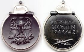 """Денацифицированная медаль """"За зимнюю кампанию на Востоке 1941/42"""" обр. 1957 года"""