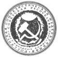 Проект гербовой печати для ВЦИК, представленный художником С.В.Чехониным