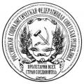 Первый оттиск государственной печати РСФСР. 1918 год