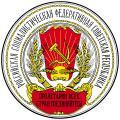 Первый герб Советской России 1918 года. В целом повторяет оттиск государственной печати РСФСР, отличаясь только наличием лучей солнца под серпом и молотом