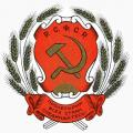 Окончательный вариант герба РСФСР одобренный ВЦИК 20 июля 1920 года