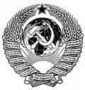 Герб СССР с 1937 по 1946 год