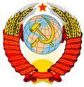 Герб СССР 1946 по 1956 годы