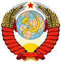 Герб СССР 1956 по 1991 года