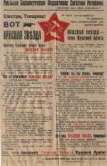 Листовка 1918 года «Почему Красная Армия носит красную звезду»