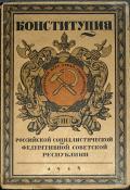 Титульный лист Конституции РСФСР 1918 года