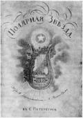 "Титульный лист альманаха ""Полярная звезда"" за 1823 год"
