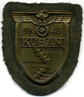 щит Кубань