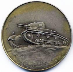 Памятная медаль первого танкового полка. Аверс. 1936 год