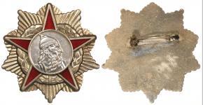 Орден Скандерберга 1 ст. образца 1945 г. Тип 3.