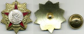Орден Скандерберга 1 ст. образца 1945 г. Тип 2.
