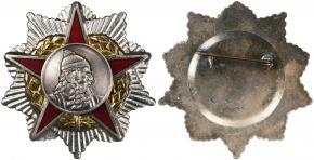 Орден Скандерберга 2 ст. образца 1945 г. Тип 3.